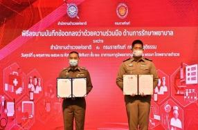 กรมราชทัณฑ์ จับมือโรงพยาบาลตำรวจ เพิ่มศักยภาพและพัฒนาระบบการ ...